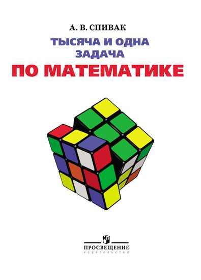 Спивак А.В. 1000 и 1 задача по математике 5-7 клaccы.