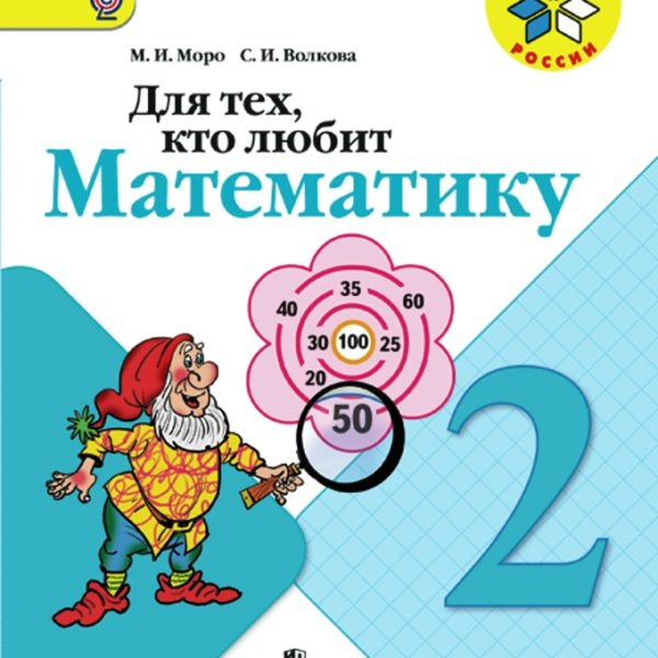 "Моро М.И., Волкова С.И. Для тех, кто любит математику. 2 класс. УМК ""Школа России"". ФГОС"