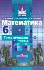 Чулков П.В., Шершнев Е.Ф., Зарапина О.Ф. Математика. Тематические тесты. 6 класс