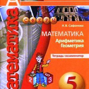 Сафонова Н.В. Математика. Арифметика. Геометрия. Тетрадь-экзаменатор. 5 класс