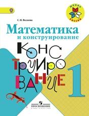 Волкова С.И. Математика и конструирование. 1 класс. УМК Моро М.И. 1-4. Школа России