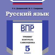 Дощинский Р.А. , Смирнова М.С. ВПР. Русский язык. 5 класс. Тренинг, контроль, самооценка