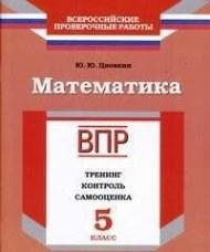 Циовкин Ю.Ю. Всероссийские проверочные работы. Математика. 5 класс. Тренинг, контроль, самооценка.