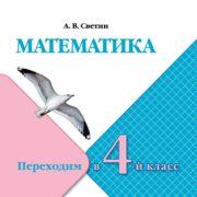"""Светин А.В. Математика. Переходим в 4-й класс. Программа """"Школа России"""""""