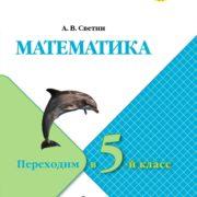 """Светин А.В. Математика. Переходим в 5-й класс. Программа """"Школа России"""""""