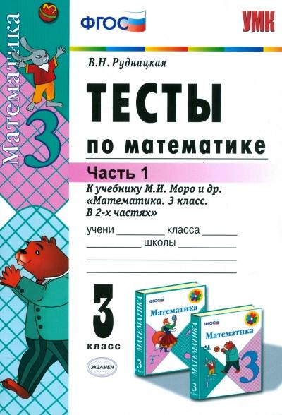 """Рудницкая В.Н. Тесты по математике. 3 класс. Часть 1. К учебнику Моро М.И. """"Математика. 3 класс. В 2-х частях"""". ФГОС"""