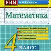 Рудницкая В.Н. Математика. 4 класс. Контрольные измерительные материалы. ФГОС