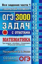 Ященко И.В. ОГЭ 2017. Математика. 3000 задач. Задания части 1. Закрытый сегмент