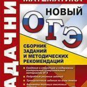 Глазков Ю.А., Гаиашвили М.Я. ОГЭ. Математика. Задачник