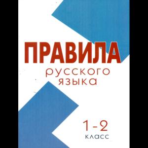 Тарасова Л.Е. Русский язык. 1-2 класс. Правила