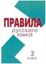 Тарасова Л.Е. Русский язык. 3 класс. Правила