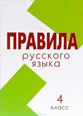 Тарасова Л.Е. Русский язык. 4 класс. Правила