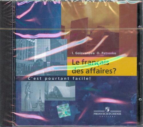 Голованова И. А. Деловой французский! Это не так трудно! Аудиокурс. mp3 на CD.