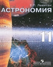 Левитан Е.П. Астpономия. 11 клacc. Учебное пособие. Базовый уровень