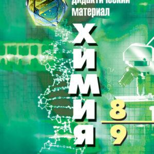 Радецкий А. М. Химия. Дидактический материал. 8-9 классы