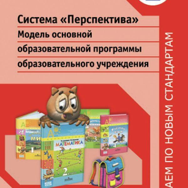Роговцева Н. И., Бойкина М. В. Система Перспектива. Модель основной образовательной программы. ФГОС