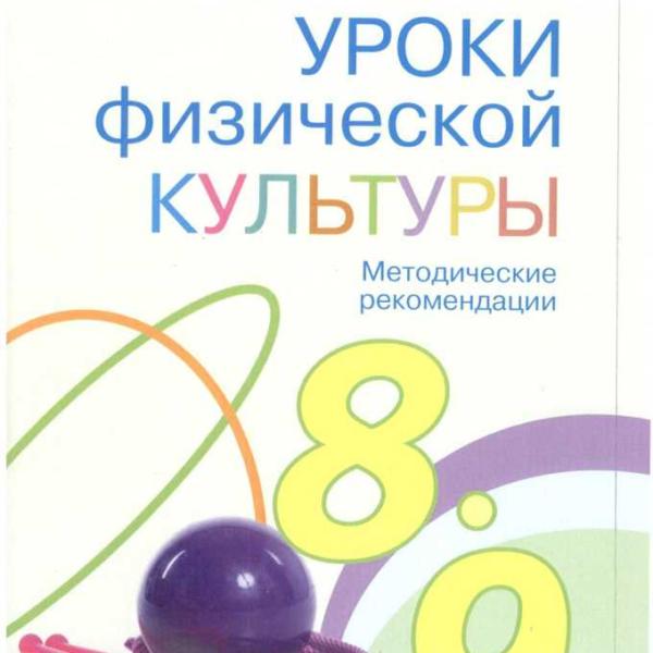 Матвеев А.П. Физическая культура. Методические рекомендации. 8-9 клacc.