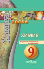 Бобылева О. Л., Бирюлина Е. В., Дмитриева Е. Н. и другие. Химия. Поурочные методические рекомендации. 9 класс.