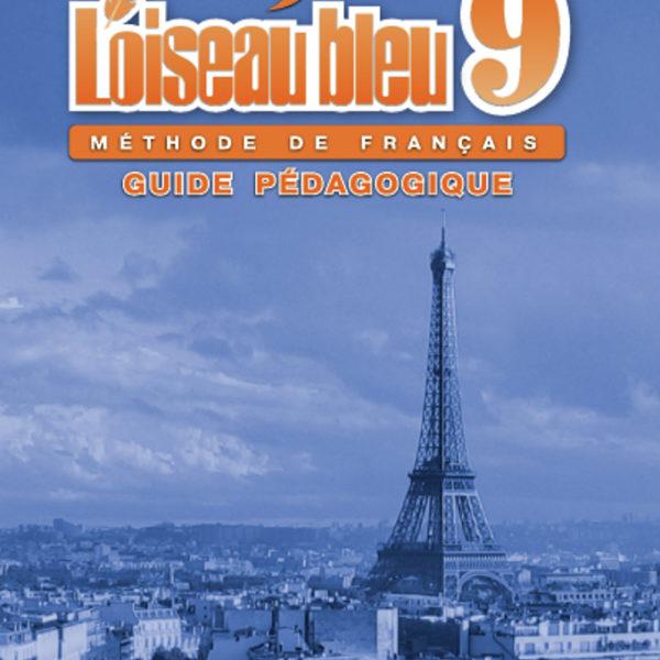 Селиванова Н. А., Шашурина А. Ю. Французский язык. Синяя птица. 9 класс. Книга для учителя.