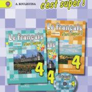 Кулигина А. С. Французский язык. Книга для учителя. 4 класс