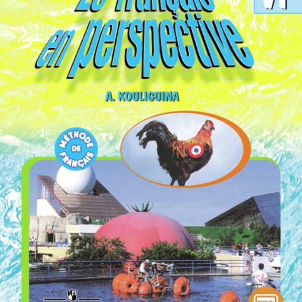 Кулигина А. С. Французский язык. 6 класс