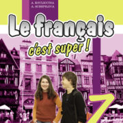 Кулигина А.С., Щепилова А.В. Твой друг французский язык. 7 класс. Книга для учителя