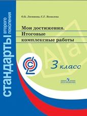 Логинова О. Б., Яковлева С. Г. Мои достижения. Итоговые комплексные работы. 3 класс. ФГОС