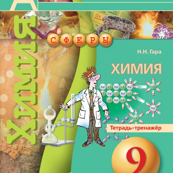 Гара Н. Н. Химия. Тетрадь-тренажёр. 9 класс.