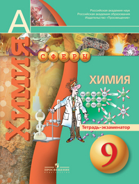 Бобылева О. Л., Бирюлина Е. В., Дмитриева Е. Н. и другие. Химия. Тетрадь-экзаменатор. 9 класс.