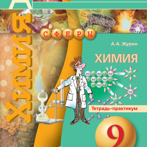 химия 8 класс журин гдз практикум