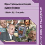 Белокурова С.П., Друговейко-Должанская С.В. Нравственный потенциал русской прозы. 1990-2010-е годы.