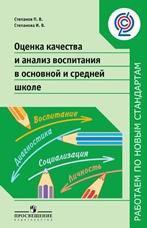 Степанов П. В., Степанова И. В. Оценка качества и анализ воспитания в основной и средней школе. ФГОС