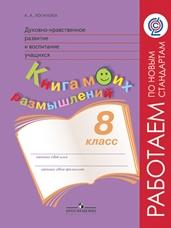 Логинова А. А. Духовно-нравственное развитие и воспитание учащихся. Книга моих размышлений. 8 класс. ФГОС