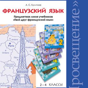 """Кулигина А. С. Французский язык. Рабочие программы. Предметная линия учебников """"Твой друг французский язык"""". 2-4 классы"""