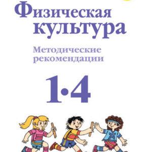 Лях В. И. Физическая культура. 1-4 клacc. Учебник ФГОС