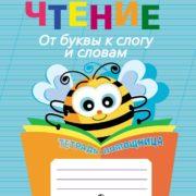 Ишимова О. А. Чтение. От буквы к слогу и словам. Тетрадь-помощница. Пособие для учащихся начальных классов