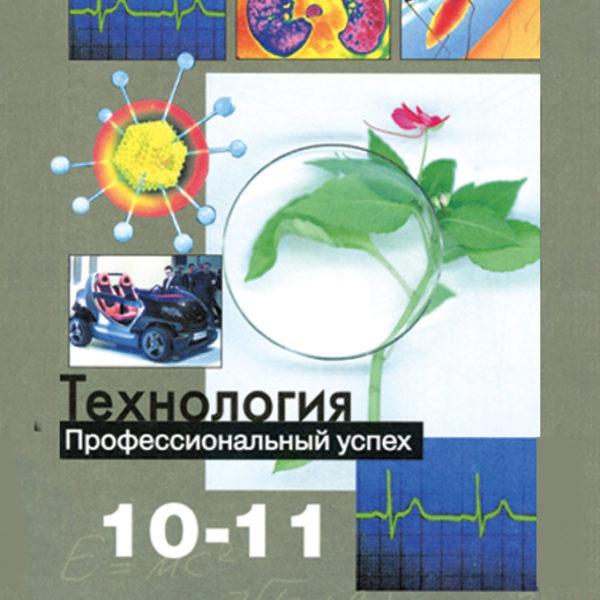 Гапоненко А. В., Кропивянская С. О., Кузина О. В. Технология. Профессиональный успех. 10-11 клacc.