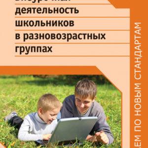 Байбородова Л. В. Внеурочная деятельность школьников в разновозрастных группах. ФГОС