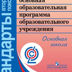 Савинов Е.С. Примерная основная образовательная программа образовательного учреждения. Основная школа. ФГОС