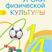 Матвеев А.П. Уроки физической культуры. Методические рекомендации. 1-4 клacc. ФГОС