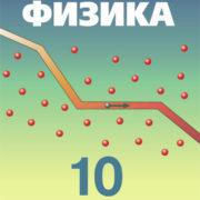 Кабардин О.Ф., Орлов В.А., Эвенчик Э.Е. Физика 10 клacc. Учебник. Углубленный уровень. ФГОС