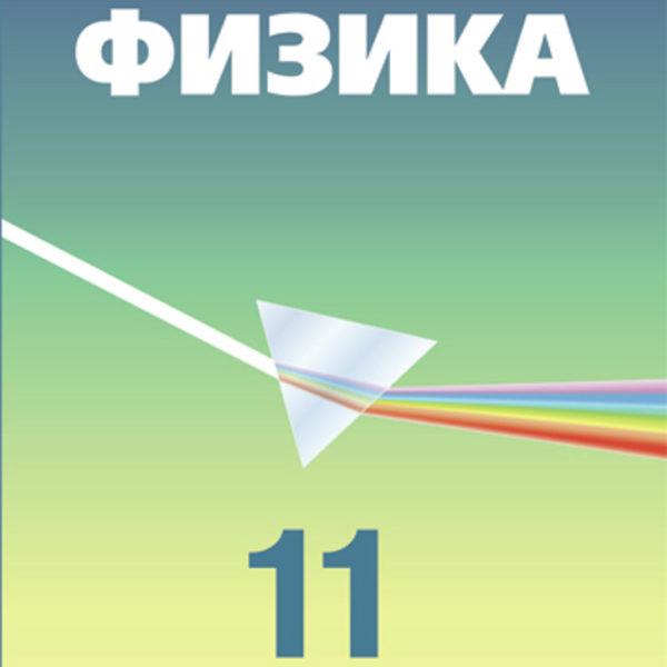 Кабардин О. Ф., Глазунов А. Т., Орлов В. А. Физика 11 клacc. Углубленный уровень. ФГОС
