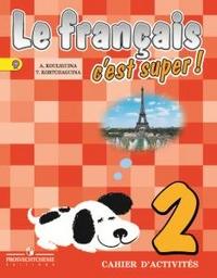 Кулигина А.С. Твой друг французский язык. 2 класс. Рабочая тетрадь.