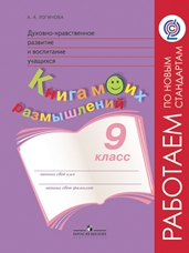 Логинова А. А. Духовно-нравственное развитие и воспитание учащихся. Книга моих размышлений. 9 класс. ФГОС