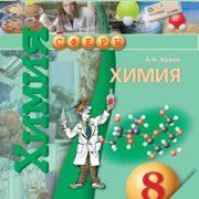 Журин А. А. Химия. 8 класс. Учебник