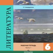 Ахмадуллина Р.Г. Литература. 6 класс. Рабочая тетрадь. В двух частях. Часть 1. ФГОС