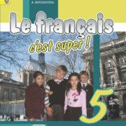 Кулигина А. С. Французский язык. Твой друг французский язык. 5 класс. Учебник. В 2 частях. Часть 2. С online поддержкой.