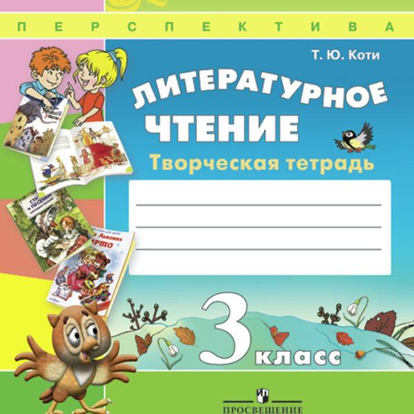 ГДЗ по Литературному чтению для 3 класса. Климанова Л.Ф. 2015г.