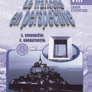 Григорьева Е. Я., Горбачева Е. Ю. Французский язык. Рабочая тетрадь. 8 класс