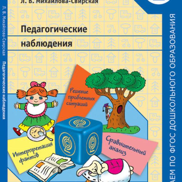 Михайлова-Свирская Л.В. Педагогические наблюдения. Пособие для педагогов ДОО. ФГОС